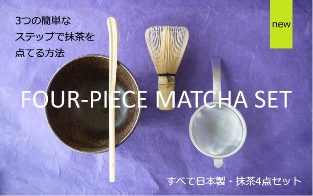 抹茶4点セットバナー 茶碗・茶杓・茶漉し・茶筅
