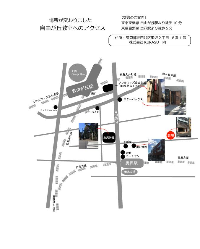 自由が丘、奥沢MAP