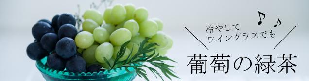 葡萄の緑茶バナー170
