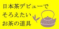 お茶の道具 茶器ハーフバナー200