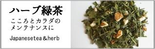 ハーブ緑茶バナー 1105
