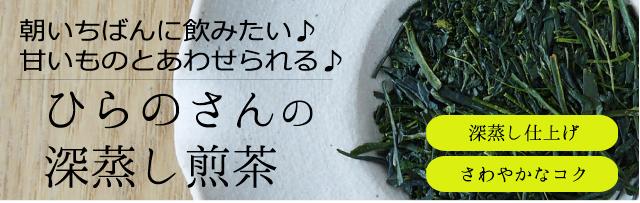 ひらの園 掛川茶 単一農家 バナー200