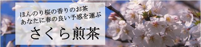 桜茶バナー150