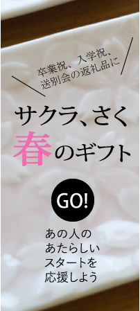 桜 春ギフト ミニバナー