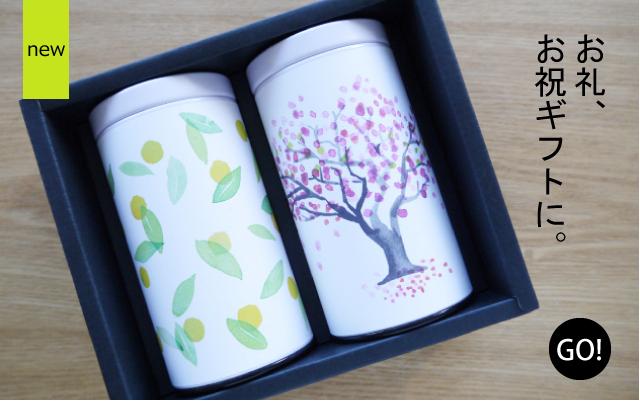 桜 柚子 缶入りギフト