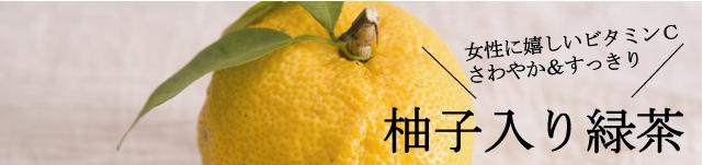 柚子緑茶バナー150